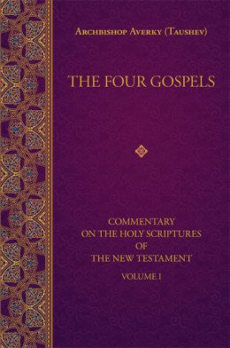 The Four Gospels (Commentary on the Holy Scriptures of the New Testament, Vol. 1)
