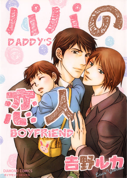 Daddy's Boyfriend - June Manga