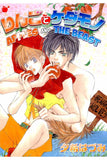 Apple and the Beast - June Manga