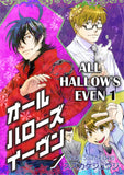 All Hallow's Even 1 - June Manga