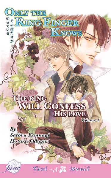 Only the Ring Finger Knows Vol. 4: The Ring Will Confess His Love - June Manga