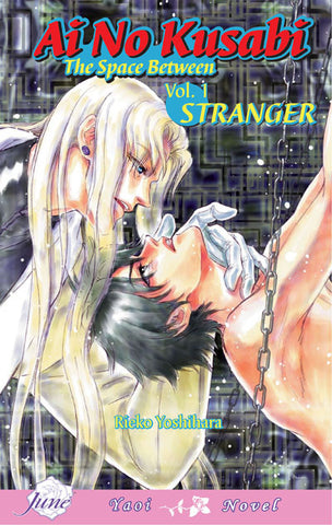 Ai no Kusabi Vol. 1: Stranger - June Manga