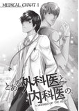 A Murmur of the Heart - June Manga