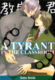 A Tyrant in the Classroom - June Manga