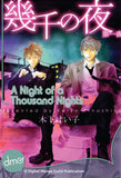 A Night Of A Thousand Nights - June Manga