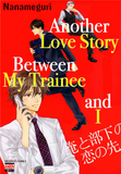 Another Love Story Between My Trainee and I - June Manga