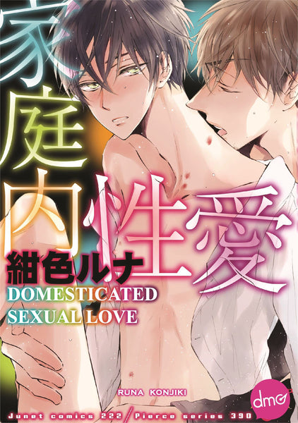 Domesticated Sexual Love - June Manga