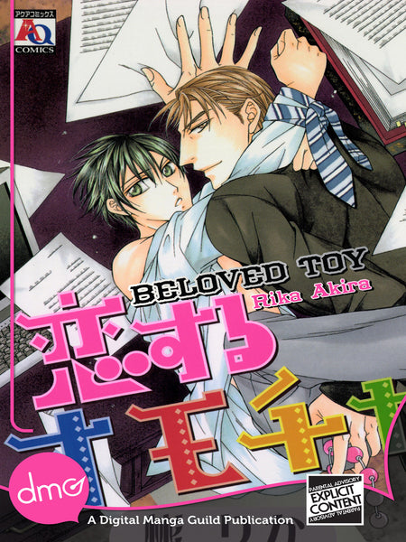 Beloved Toy - June Manga