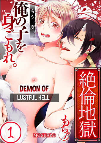 Demon of Lustful Hell 1