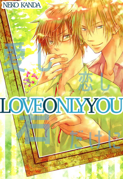 Love Only You - June Manga