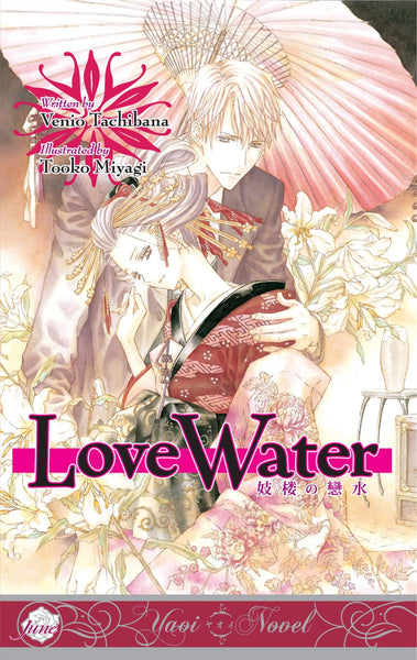Love Water - June Manga