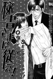 Obey Your Secretary! - June Manga