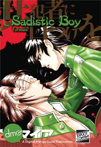 Sadistic Boy 1 - June Manga