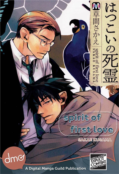 Spirit Of First Love - June Manga