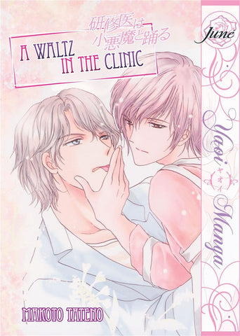 A Waltz in the Clinic - June Manga