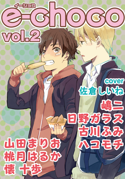 e-Choco Vol. 2 - June Manga