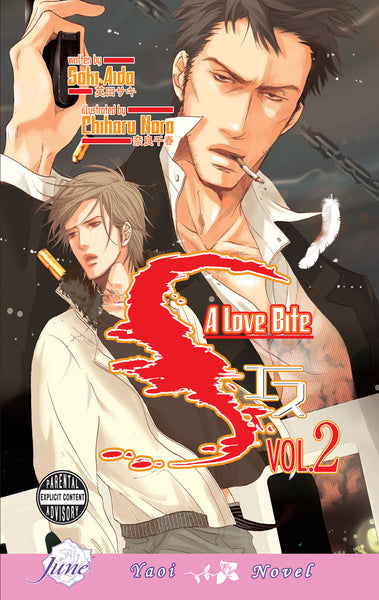 S Vol. 2: Love Bite - June Manga
