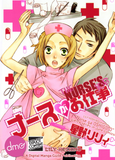 The Nurse's Job - June Manga