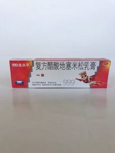 999 Pi Yan Ping Itch Relief Ointment Cream