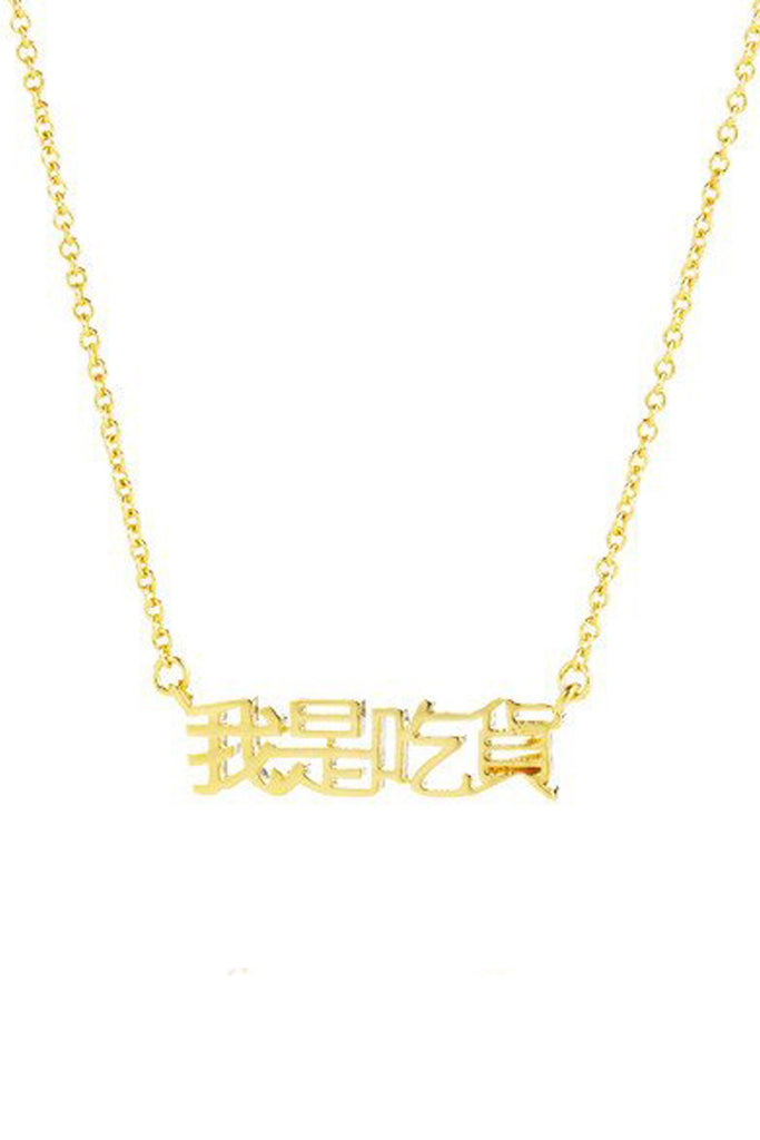 Yun Yun Sun I'm A Foodie Word Necklace Gold - Room 29