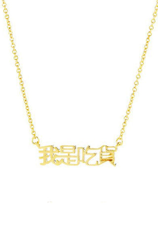 Yun Yun Sun I'm A Foodie Word Necklace Gold