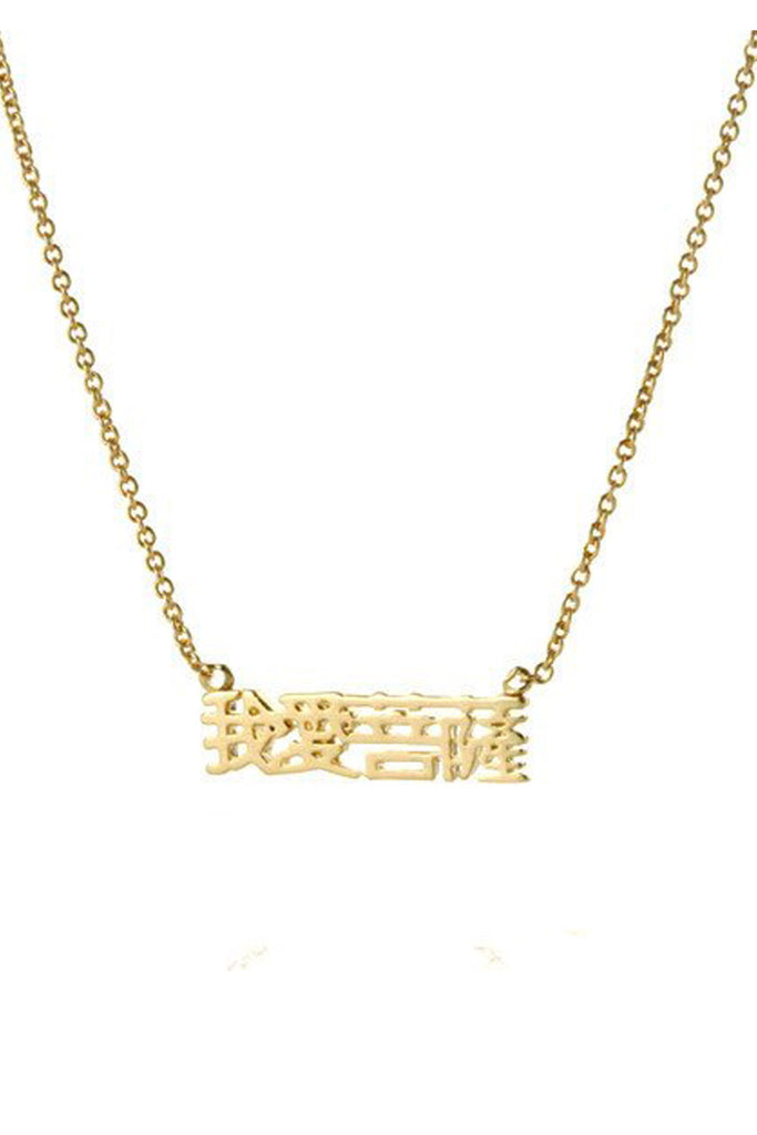 Yun Yun Sun I Love Buddha Word Necklace Gold - Room 29