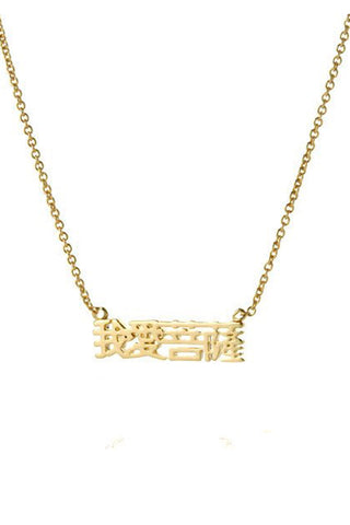 Yun Yun Sun I Love Buddha Word Necklace Gold