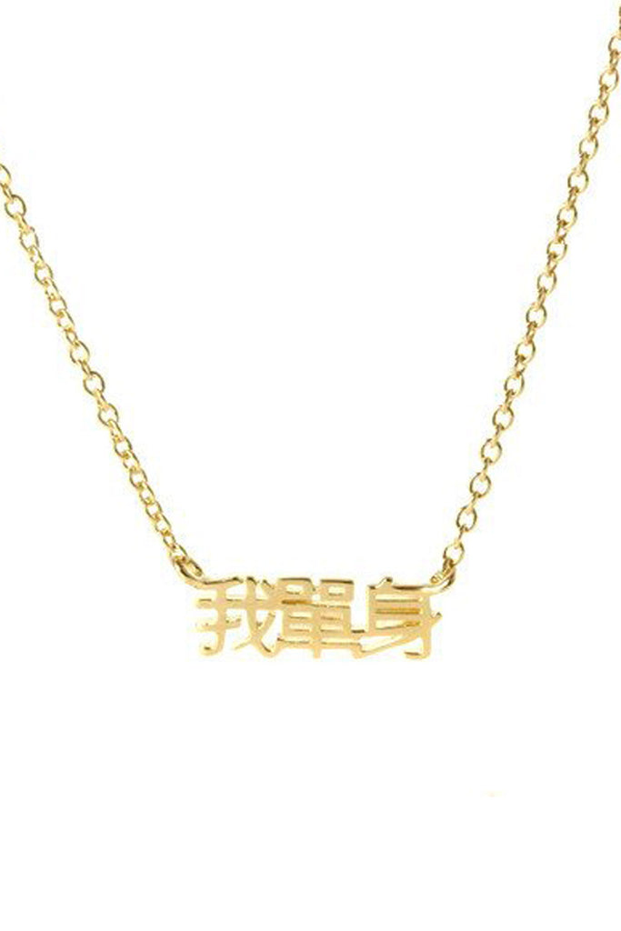 Yun Yun Sun I'm Single Word Necklace Gold - Room 29