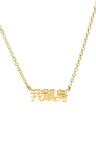 Yun Yun Sun I'm Single Word Necklace Gold