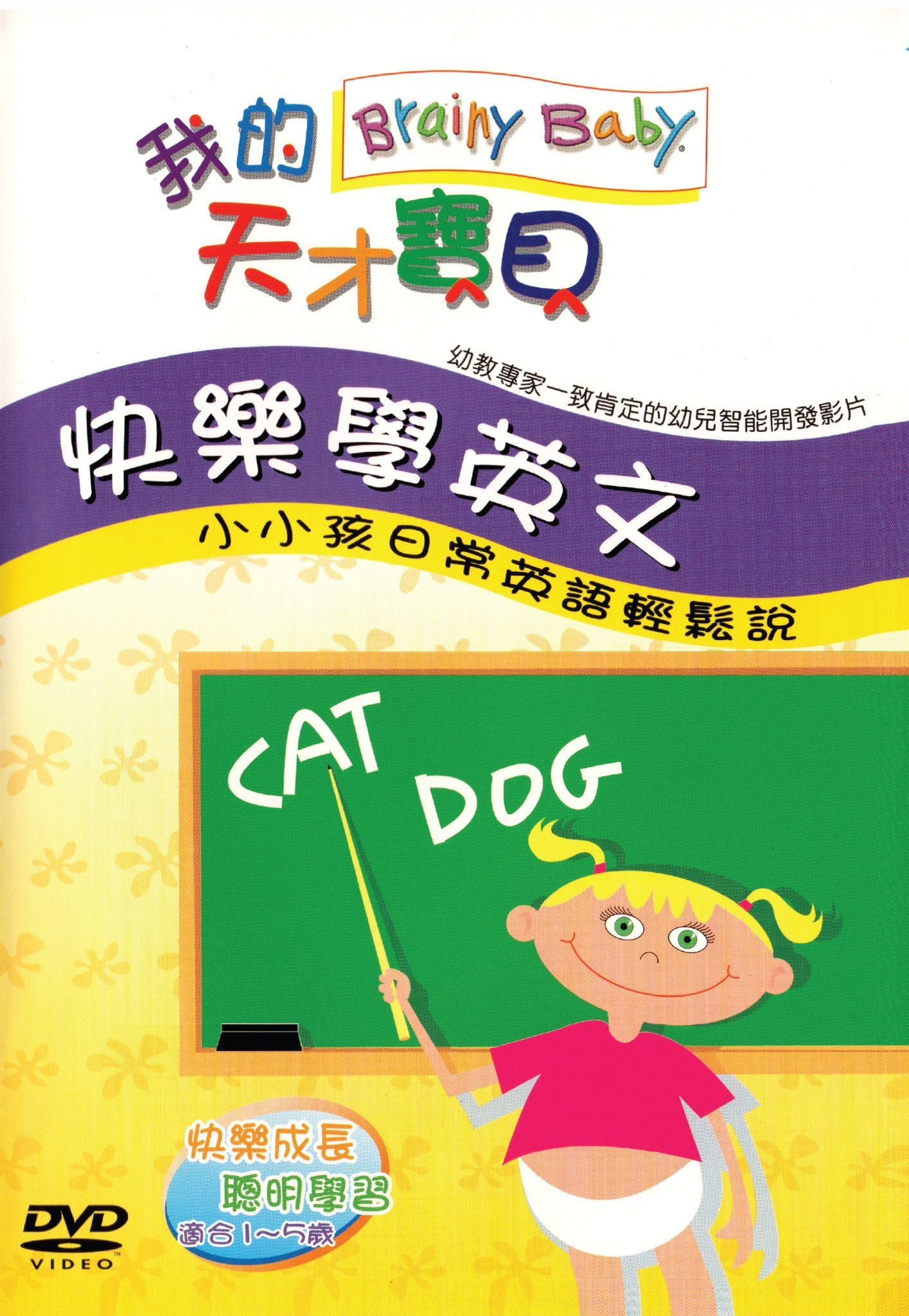 Brainy Baby Chinese Language English DVD