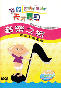 Brainy Baby Chinese Language Music DVD