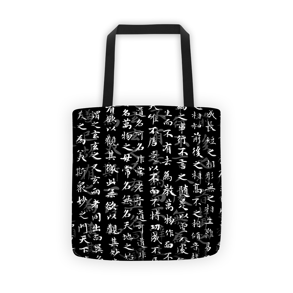 Black chinese calligraphy Tote bag