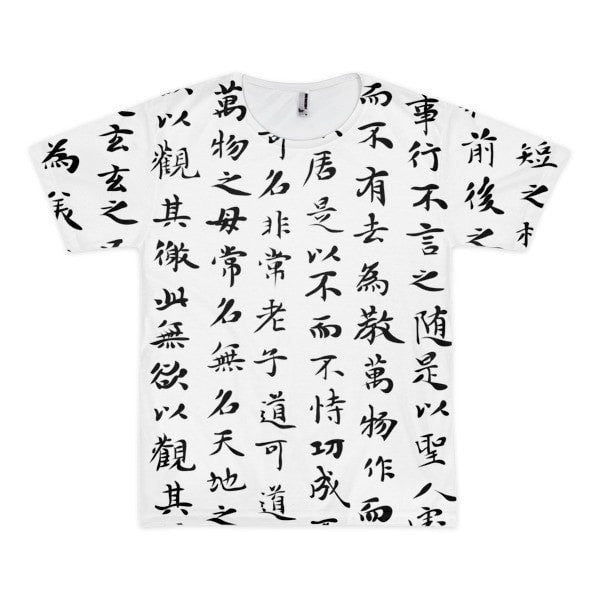 All over print - Chinese calligraphy white Short sleeve men's t-shirt - Hutsylife - 1