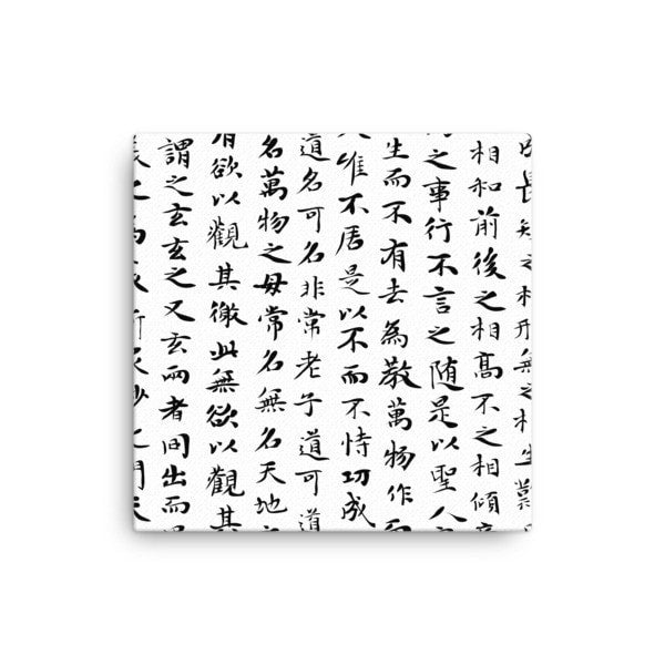Chinese calligraphy white Canvas - Hutsylife - 1