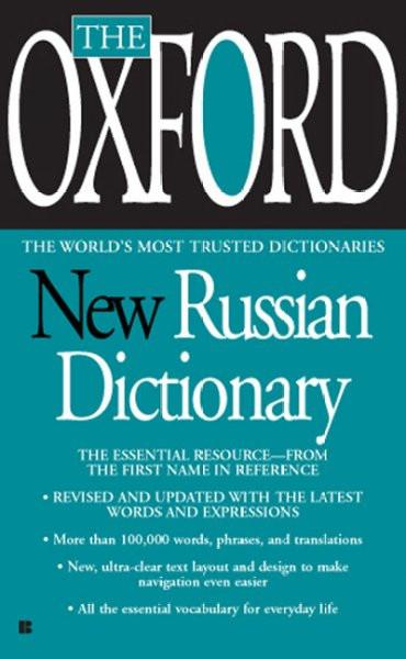 The Oxford New Russian Dictionary (RUSSIAN): Russian-english/English-russian