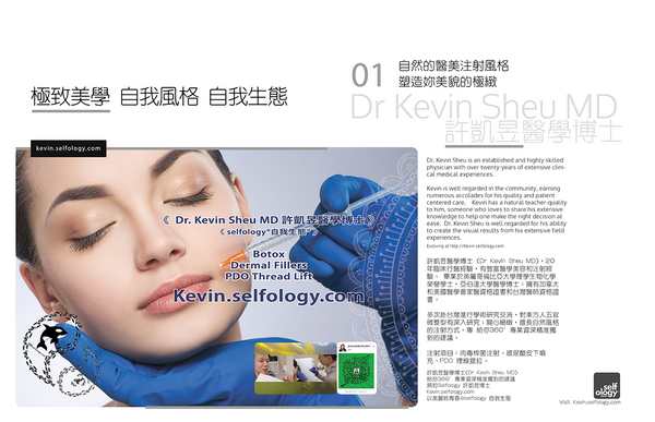 Selfology Medical Spa & Aesthetic Consultation