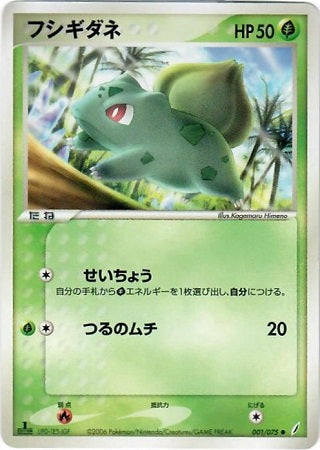 Bulbasaur - 001/075 - Common