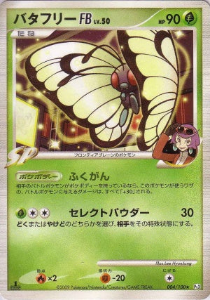 Butterfree FB 1st Edition - 004/100 - Rare