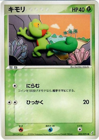 Treecko - 005/075 - Common