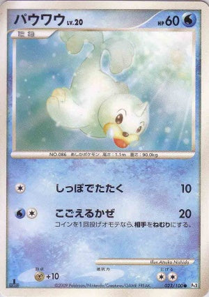 Seel 1st Edition - 023/100 - Common