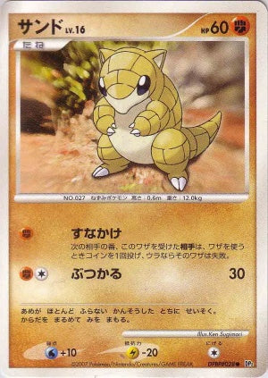 Sandshrew - DPBP#028 - Common