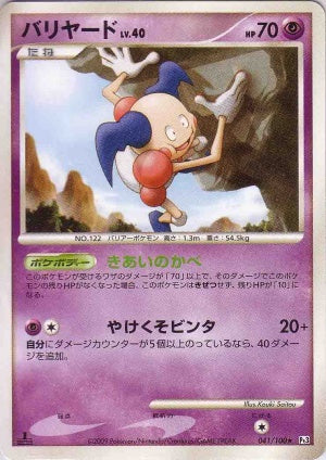 Mr Mime 1st Edition - 041/100 - Rare
