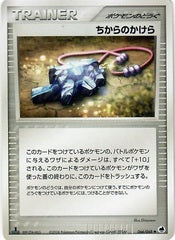 Strength Charm 1st Edition - 066/068 - Uncommon