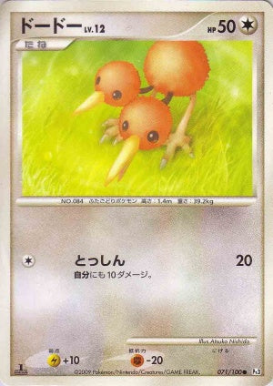 Doduo 1st Edition - 071/100 - Common