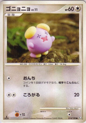 Whismur 1st Edition - 074/100 - Common