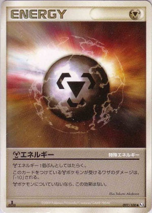 Metal Energy 1st Edition - 097/100 - Uncommon