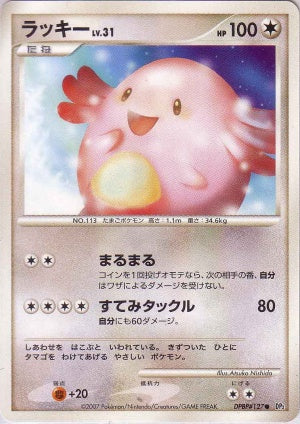 Chansey - DPBP#127 - Common