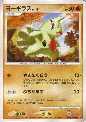 Larvitar - DPBP#296 - Common
