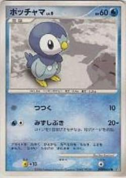 Piplup - DPBP#454 - Common