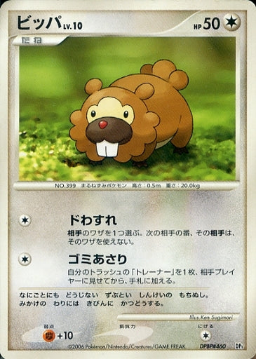 Bidoof - DPBP#460 - Common